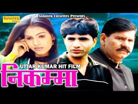 Nikamma   निकम्मा   Uttar Kumar ( Dhakad Chhora )   Hindi Full Movies   Sonotek Film