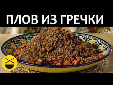 Сталик: Каша гречневая по-купечески - плов с гречкой!