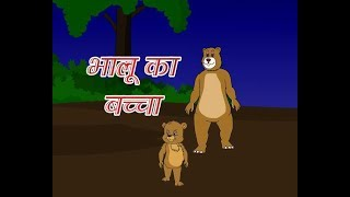 Animated Panchatantra Tales in Hindi - Bhalu Ka Bacha