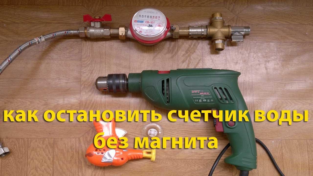 Как остановить водосчетчик без магнита в домашних условиях 84