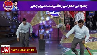 Jhumtay Jhumtay Reh Gae Sab Sy Pechay!!!| Game Show Aisay Chalay Ga With Danish Taimoor