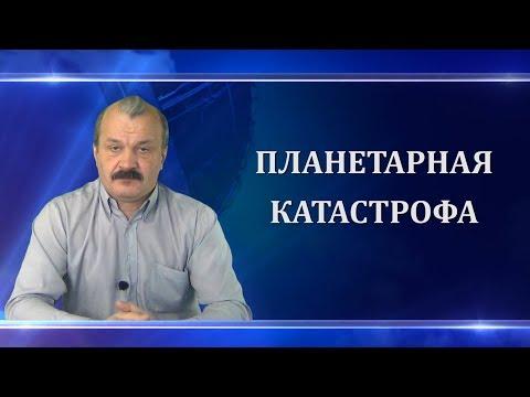 Алексей Кунгуров. Планетарная катастрофа. Часть вторая.