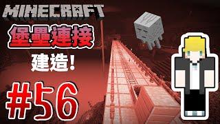 【Minecraft】巢哥實況:Lonely Island陸地系列#56 堡壘軌道連接....!【當個創世神】
