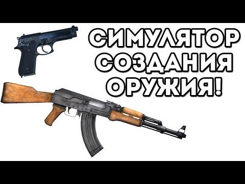 СИМУЛЯТОР СОЗДАНИЯ ОРУЖИЯ!