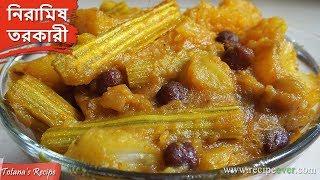 নিরামিষ রান্না, মিষ্টি কুমড়ো দিয়ে সজনে ডাঁটার তরকারি   Bengali Veg Recipe   Bengali Niramish Ranna