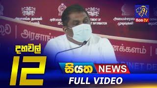 Siyatha News | 12.00 PM | 28 - 09 - 2021