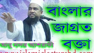 বাংলার জাগ্রত বক্তা  Abu Nasor Ashrafi