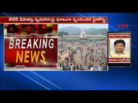 HC Serious On TTD | PIL Filed In High Court Over TTD Funds Deposit In Private Banks | CVR NEWS