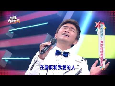 【憲哥真愛唱 X Lara】合唱屋頂 (還有五集啊憲哥......)【綜藝大熱門】