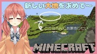 【Minecraft】今日は旅に出る!🌱 #3【アイドル部】