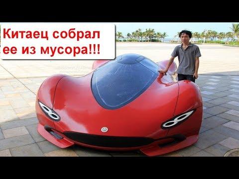 Клип своими руками машину