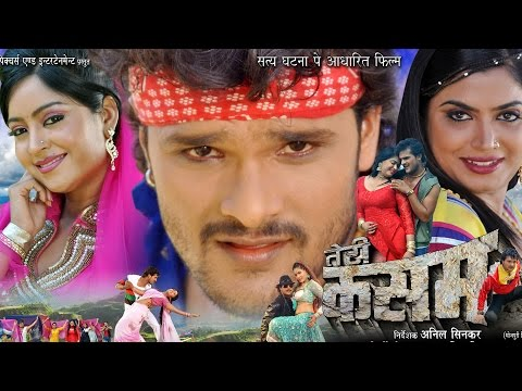 तेरी कसम - Teri Kasam - Bhojpur Film 2014 - Latest Bhojpuri Movie - Khesari Lal Yadav video