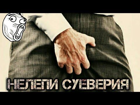 ТОП 10 НЕЛЕПИ СУЕВЕРИЯ ОТ ЦЯЛ СВЯТ!