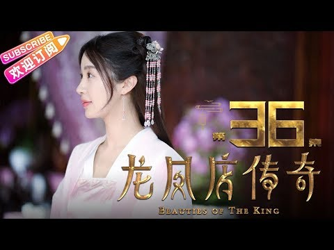 陸劇-龍鳳店傳奇-EP 36