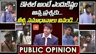 Bigg Boss 2 Telugu : Public Opinion on Why People Continuously Supporting Kaushal