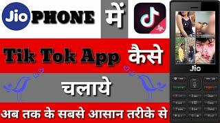 Jio Phone Me Tik Tok App Kaise Chalaye || Jio Phone New Update Tik Tok App Chalaye