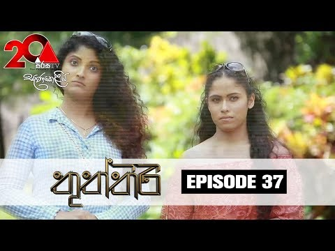 Thuththiri Sirasa TV 02nd August 2018 Ep 37 [HD]