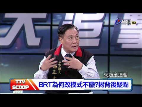 新聞大追擊-20150328 BRT總體檢