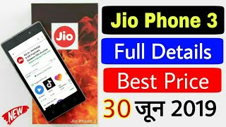 Jio की बड़ी खुशख़बरी - Jio Smartphone Available | Jio Phone 3 Full Specifications | Price Launch Date