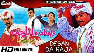 DESAN DA RAJA (FULL MOVIE) - SHAN & SAIMA - OFFICIAL PAKISTANI MOVIE