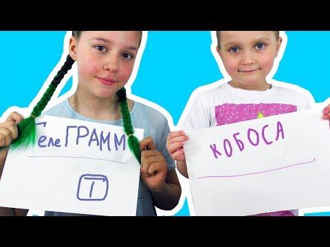 ЧЕЛЛЕНДЖ #9 ПРОДОЛЖИ СЛОВО О Чем Думают Дети / Одни Мысли На Двоих