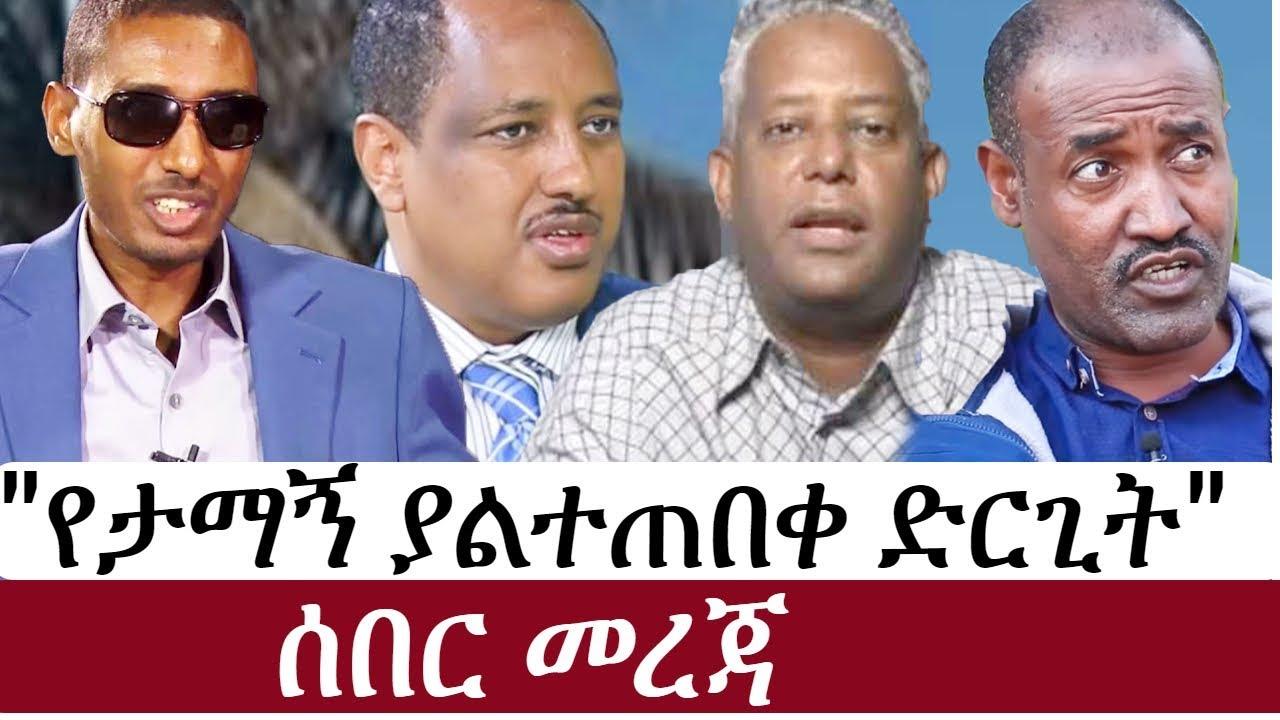 Ethiopian News Tamagn Beyene Tewodros Tsegaye
