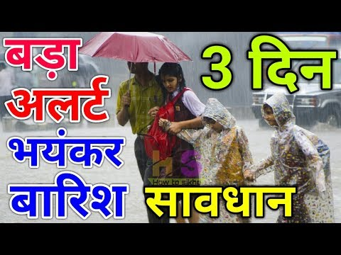 Weather Report India Today in Hindi | Latest Breaking News ! PM Modi Govt Weather News 2018-2019
