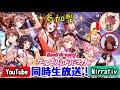 【ガルパ】参加型!Mirrativ同時配信【バンドリ!ガールズバンドパーティ!】 thumbnail