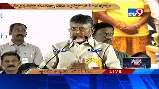 AP CM Chandrabu at Gnana Bheri in Vijayawada