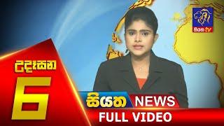 Siyatha News | 06.00 AM | 23 - 05 - 2020