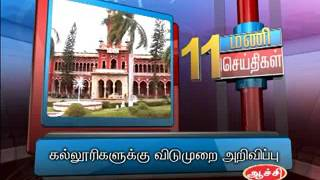 19TH JAN 11AM MANI NEWS