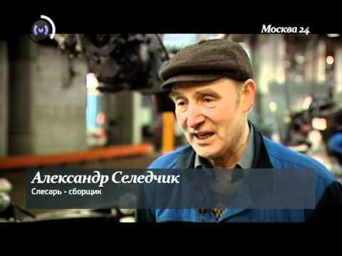 ЗИЛ (Москва 24, специальный репортаж)