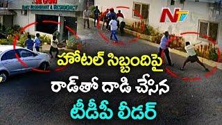 బిర్యాని బాలేదని హోటల్ సిబ్బందిని రాడ్ లతో కొట్టిన నేత | TDP Leader Beats Hotel Workers