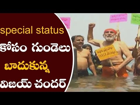 YSRCP Leader Vijay Chander protests & Demands Special Status for Andhra Pradesh ||#taajavarthalu