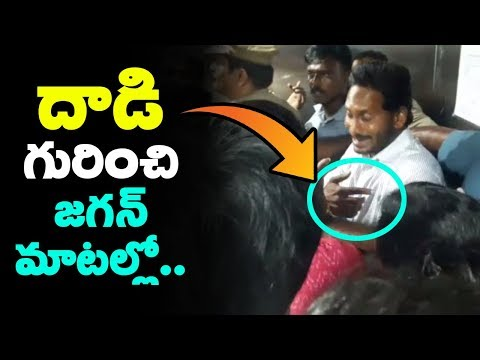 YS Jagan Reaction About His Incident At Vizag | YCP Activists About Assault On Jagan | mana aksharam