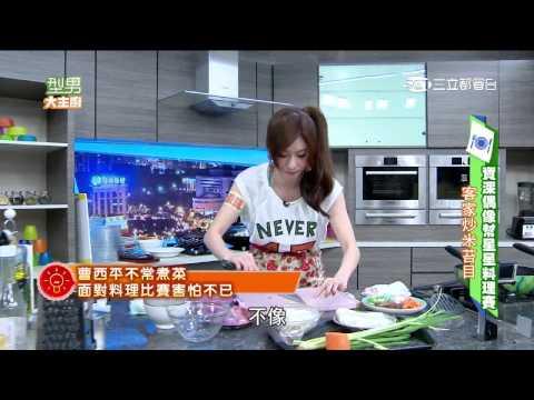 台綜-型男大主廚-20150718 資深偶像幫星星料理大賽
