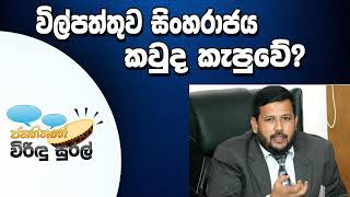 NETH FM Janahithage Virindu Sural 2019.03.22