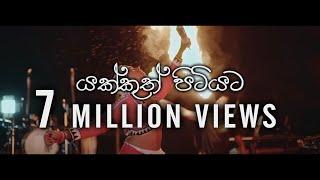 Yakkuth Pitiyata (යක්කුත් පිටියට) - Yaka Crew (Official Music Video)