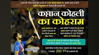 Virat Kohli breaks Sachin Tendulkar's record for most centuries in successful chases|वनइंडिया हिन्दी