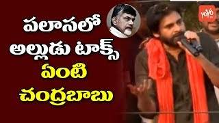 Pawan Kalyan Comments on Chandrababu About Alludu Tax in Palasa | Janasena Porata Yatra
