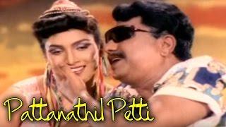 Pattanathil Petti  Full Tamil Movie  Goundamani