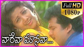 Aa Okkati Adakku (1080p) Video Songs (వారెవా మానవా ) - Telugu Video Songs - Rajendra Prasad,Rambha