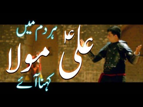 Qasida - Ali Moula A.s - Kaz Khan 2016