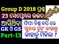 23 September Railway Group D 2018 Questions Odia ! P-13 ! Group D 2018 Odia Questions !! thumbnail