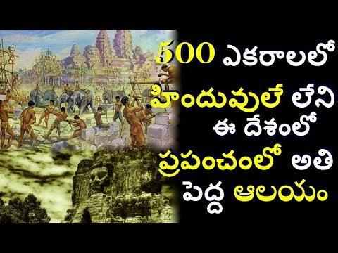 500 ఎకరాలలో హిందువులే లేని ఆ దేశంలో ప్రపంచంలోనే అతిపెద్ద హిందూ ఆలయం/World*s Biggest Temple Angkorwat