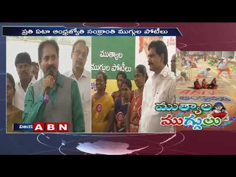 ABN Andhrajyothy Rangoli competition finals in Vijayawada   ABN Telugu