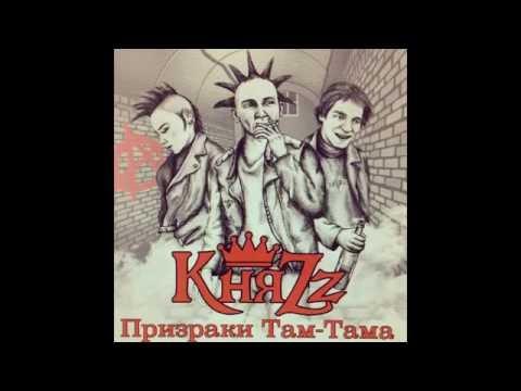 КняZz - Призраки Там-Тама (Сингл)