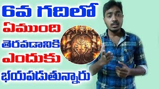 What Is The Secret Of 6TH Room | Anantha Padmanabha Swamy Temple Mystory | Top Telugu Media
