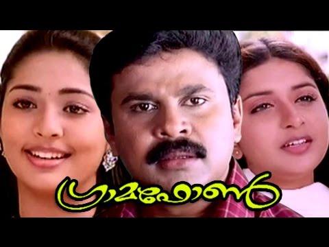 Malayalam Full Movie | Gramaphone | Dileep Malayalam Full Movie video