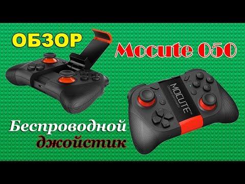 ✔ Обзор ✔ Джойстик bluetooth Mocute 050 gamepad